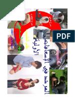 first-aid-guide_gaza.pdf