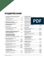 renault-kapture-2016.pdf