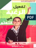 تفعيل الرغبة في التعلم.pdf