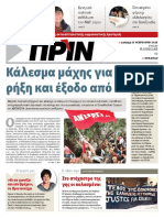 Εφημερίδα ΠΡΙΝ, 24.2.2019 | Αρ. Φύλλου 1415