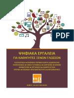 TeachingTools eBook Metafrasi 2019
