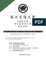 108學年度碩士班考試入學招生簡章.pdf