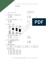 SJKC-Math-Standard-3-Chapter-1-Exercise-1.pdf