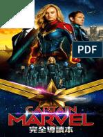 Captain Marvel NextMedia.pdf