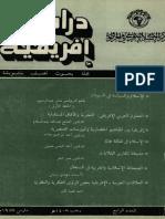 الاسلام والسياسة فى السودان.pdf