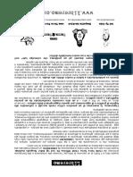 gloria-anzaldua-borderlands-la-frontera-1.pdf