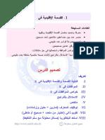 3as-EPH-math1-L01