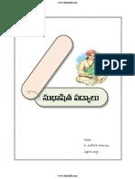 Telugu Moral Poems