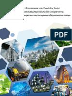 fs โครงการยกระดับนิคมฯและท่าเรือมาบตาพุด เป็นเขตส่งเสริมเศรษฐกิจพิเศษ.pdf