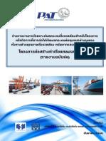 Report (Public Review) (ค.3).pdf