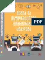 მედია და ინფორმაციული წიგნიერების სწავლება