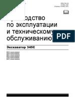caterpillar-345.pdf