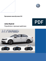 Pps 525 Jetta Hybrid Rus