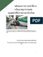 รายงานเบื้องต้นของการการะทำที่อาจถือว่าเป็นอาชญากรรมต่อมนุษยชาติในราชอาณาจักรไทย