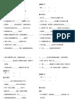 四年级词语填充~课文单元十五至单元二十八.docx