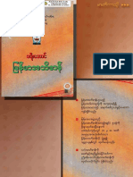 Myanmar Dcitionary_0.pdf