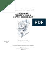 Desenarea Formelor Si Compozitiilor Geometrice