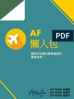 AF 懶人包 ver.2.pdf