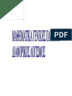 ΕΡΩΤΗΣΕΙΣ Σ-Λ ΣΤΟ ΔΙΑΦΟΡΙΚΟ ΛΟΓΙΣΜΟ2.docx