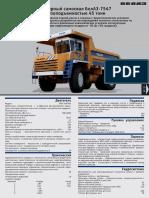 belaz-7547.pdf