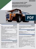 belaz-75600.pdf