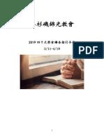 2019年40天禁食禱告指引_LAKKC_電子版.pdf