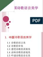 1 中国诗歌语言美学