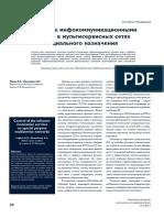 upravlenie-infokommunikatsionnymi-uslugami-v-multiservisnyh-setyah-spetsialnogo-naznacheniya.pdf