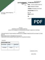 ΨΠ5Λ465ΧΙ8-Τ93.pdf