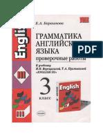 Барашкова+Проверочные+3+класс