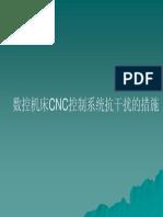 Fanuc CNC Chines.pdf