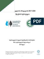 საქართველოს ირიგაციის 2017–2025 სტრატეგია.pdf