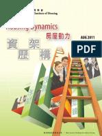 2011-08 Housing Dynamics.pdf