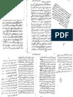 استخدام سور القران مخطوط.pdf