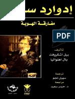 إدوارد سعيد .. مفارقة الهوية . مكتبة التنوير.pdf