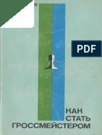 Kotov_kak_stati_grossom.pdf