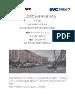 BKCB7 Workshop Flyer Mandarin