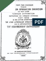 ΑΠΑΝΤΗΣΗ ΤΗΣ ΕΚΚΛΗΣΙΑΣ ΤΗΣ ΡΩΣΙΑΣ ΣΤΗΝ ΠΑΤΡΙΑΡΧΙΚΗ ΕΓΚΥΚΛΙΟ 1902