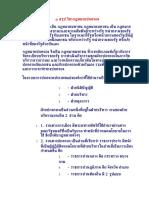 45722306-๑-สรุป-วิชากฎหมายปกครอง.pdf