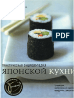 Prakticheskaya_encl_yaponskoy_kuhni.pdf