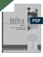 NCERT-Hindi-Class-10-Hindi-Part-1.pdf