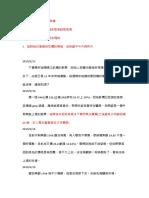 交易日誌.docx