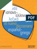 Λεξικό Ισπανο-Ελληνικό Texto