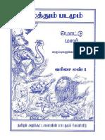 Tamil Writing
