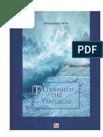 Friedrich Wilhelm Nietzsche - Η γέννηση της τραγωδίας .docx