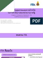 1_ITA_season2_หน่วยงานภาครัฐ_version10.pdf