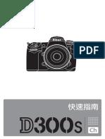 D300SQG_HK(TC)01