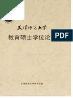 1.语音意识、字形理解的相关研究及教育对策
