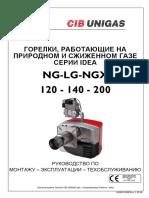 NG LG NGX 120,   140,  200