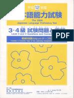 Nihongo nouryoku shiken 2000 3-4 kyuu.pdf